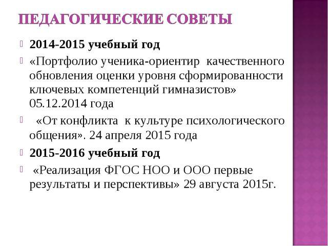 2014-2015 учебный год «Портфолио ученика-ориентир качественного обновления оц...