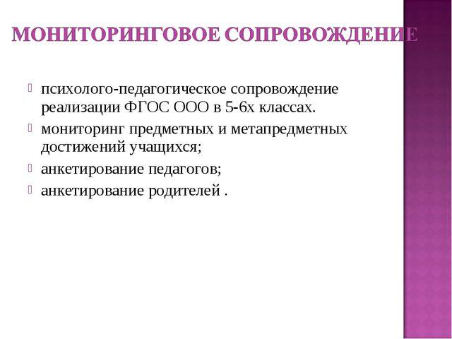 психолого-педагогическое сопровождение реализации ФГОС ООО в 5-6х классах. мо...