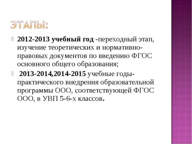 2012-2013 учебный год -переходный этап, изучение теоретических и нормативно-п...