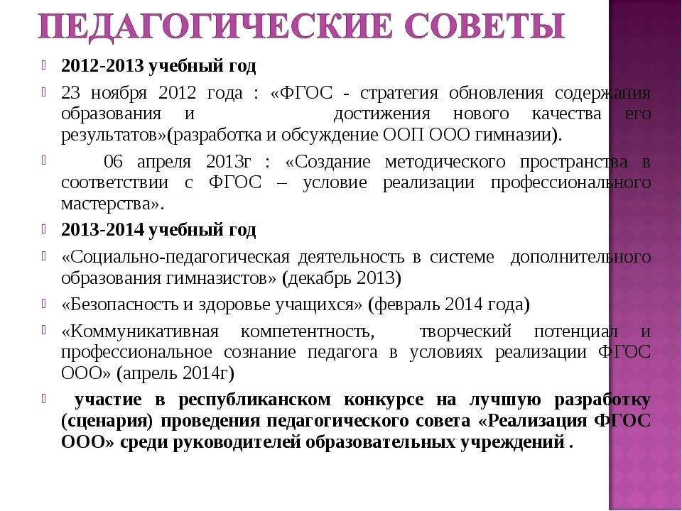 2012-2013 учебный год 23 ноября 2012 года : «ФГОС - стратегия обновления соде...
