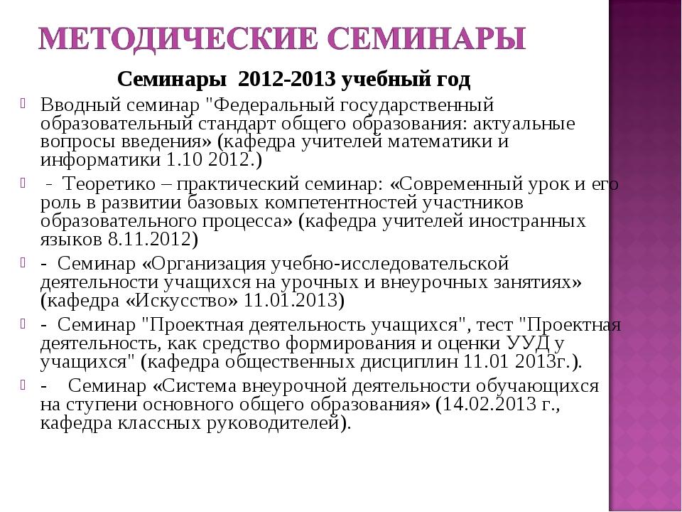 """Семинары 2012-2013 учебный год Вводный семинар """"Федеральный государственный..."""
