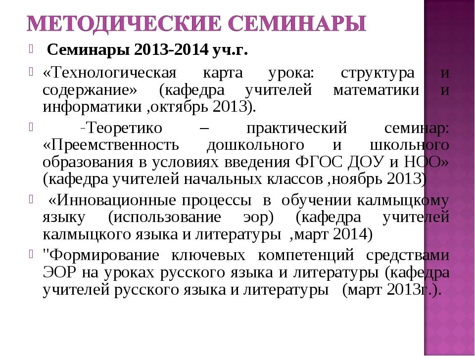 Семинары 2013-2014 уч.г. «Технологическая карта урока: структура и содержани...