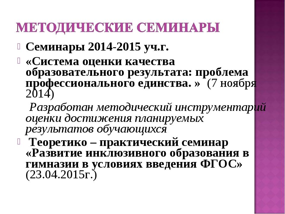 Семинары 2014-2015 уч.г. «Система оценки качества образовательного результат...