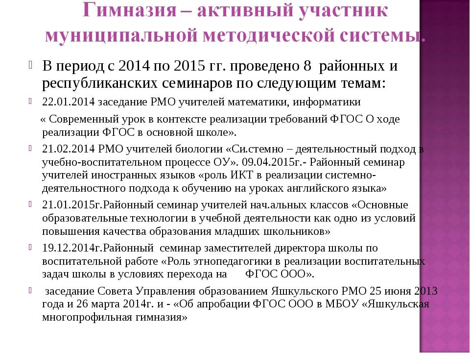 В период с 2014 по 2015 гг. проведено 8 районных и республиканских семинаров...