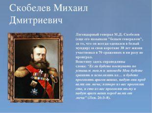 Скобелев Михаил Дмитриевич Легендарный генерал М.Д. Скобелев (еще его называл