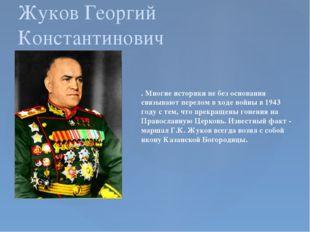 Жуков Георгий Константинович . Многие историки не без основания связывают пер