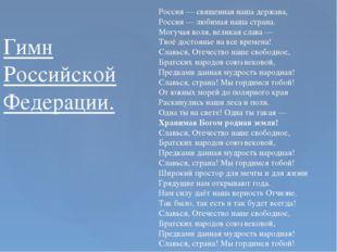 Гимн Российской Федерации. Россия— священная нашадержава, Россия— любимая