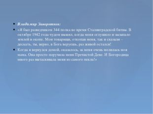 Владимир Заворотнев: «Я был разведчиком 344 полка во время Сталинградской бит