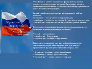 Флаг Росси́и. Цветам российского флага приписывается множество символических