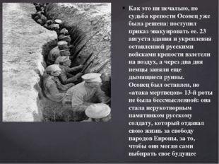 Как это ни печально, но судьба крепости Осовец уже была решена: поступил прик