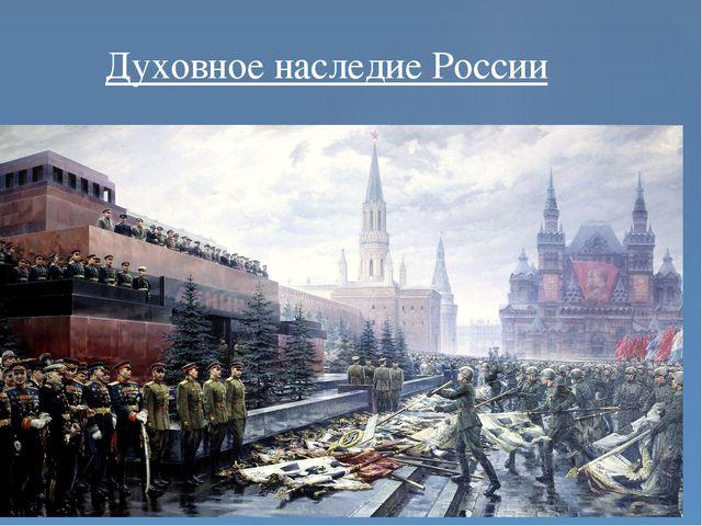 Духовное наследие России {