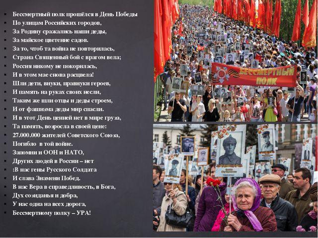 Бессмертный полк прошёлся в День Победы По улицам Российских городов, За Роди...