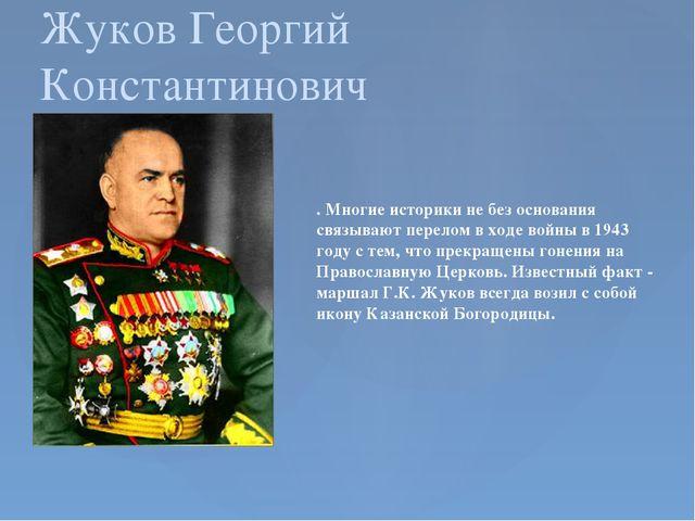 Жуков Георгий Константинович . Многие историки не без основания связывают пер...