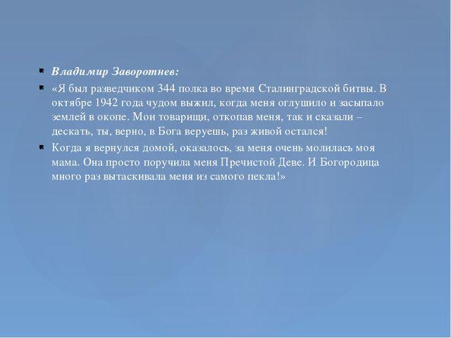 Владимир Заворотнев: «Я был разведчиком 344 полка во время Сталинградской бит...