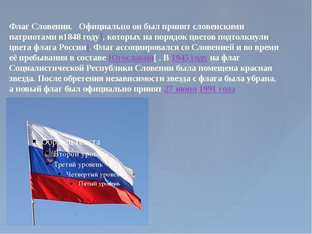Флаг Словении. Официально он был принят словенскими патриотами в1848 году],...