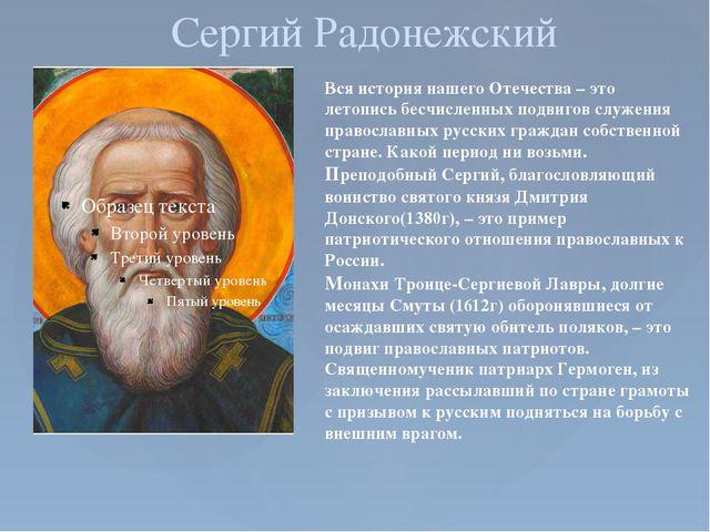 Вся история нашего Отечества – это летопись бесчисленных подвигов служения пр...