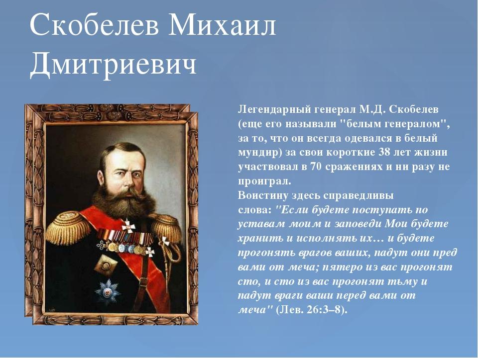 Скобелев Михаил Дмитриевич Легендарный генерал М.Д. Скобелев (еще его называл...