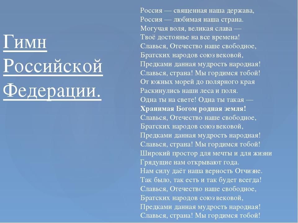 Гимн Российской Федерации. Россия— священная нашадержава, Россия— любимая...