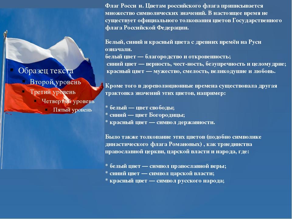 Флаг Росси́и. Цветам российского флага приписывается множество символических...