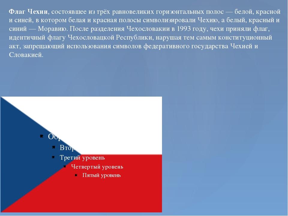 Флаг Чехии, состоявшее из трёх равновеликих горизонтальных полос— белой, кра...