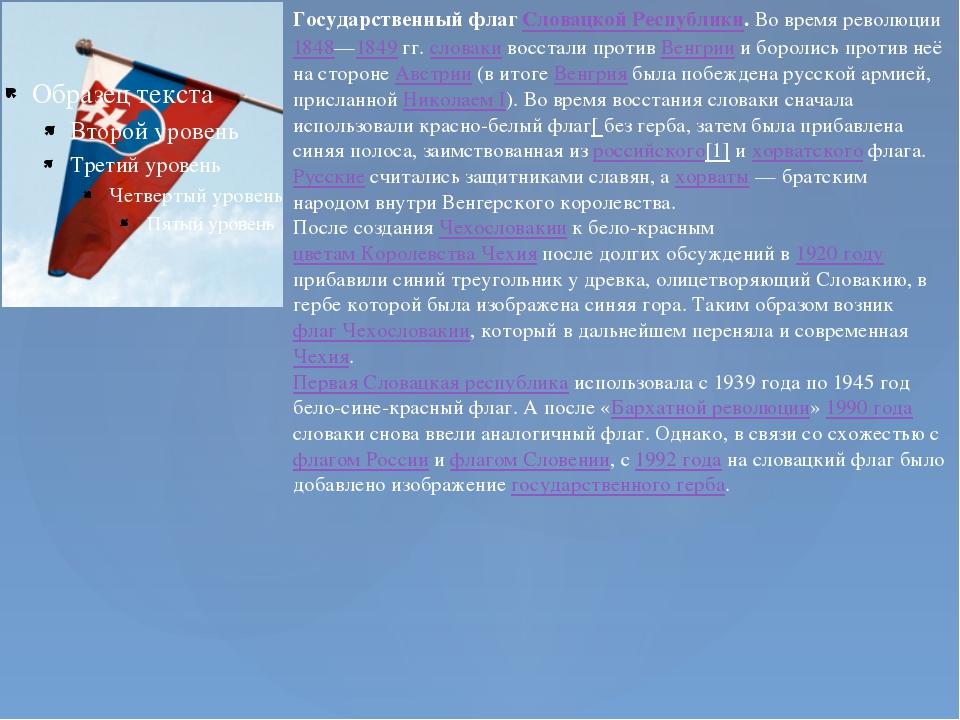 Государственный флаг Словацкой Республики. Во время революции 1848—1849 гг. с...