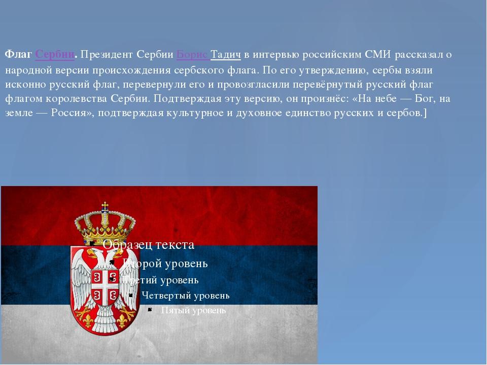 Флаг Сербии. Президент Сербии Борис Тадич в интервью российским СМИ рассказал...
