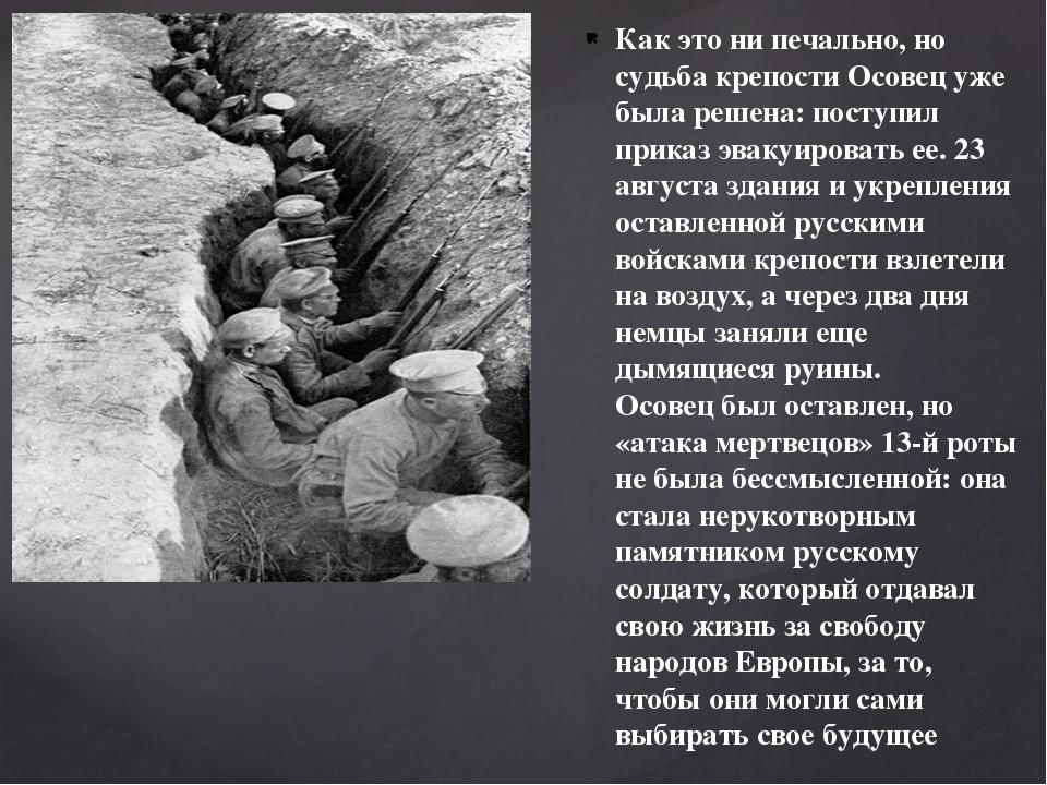 Как это ни печально, но судьба крепости Осовец уже была решена: поступил прик...