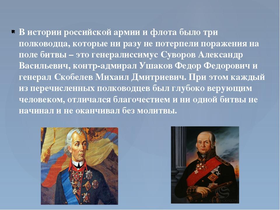 В истории российской армии и флота было три полководца, которые ни разу не п...