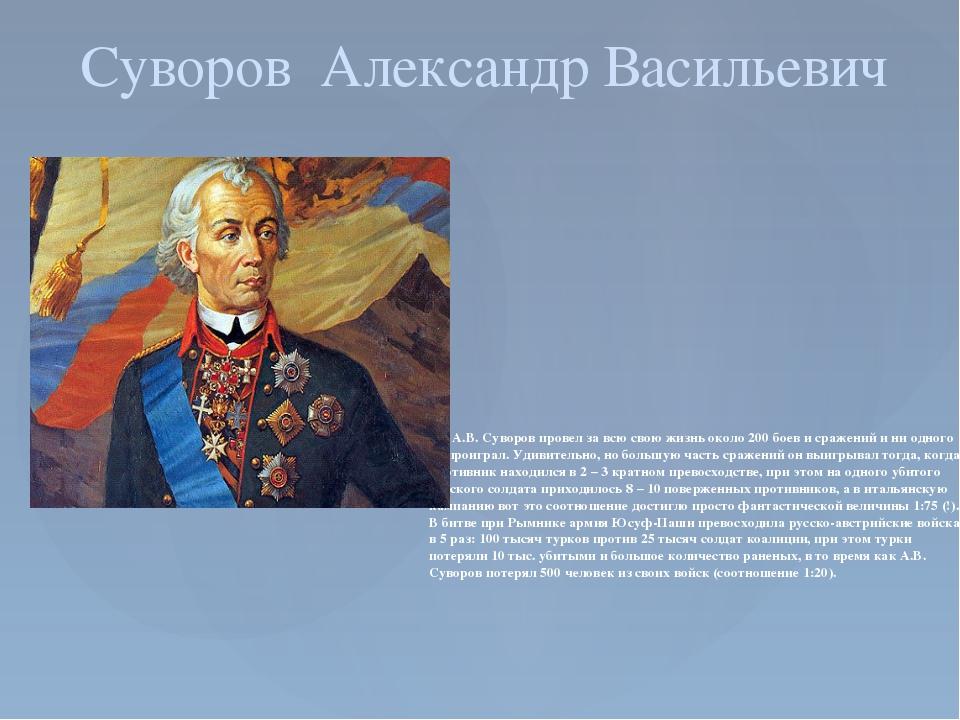 А.В. Суворов провел за всю свою жизнь около 200 боев и сражений и ни одного...