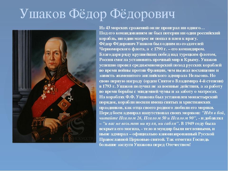 Ушаков Фёдор Фёдорович Из 43 морских сражений он не проиграл ни одного… Под е...