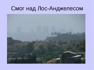 Смог над Лос-Анджелесом