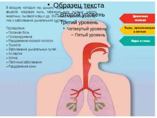 Все загрязняющие атмосферный воздух вещества в большей или меньшей степени о