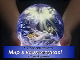 Охрана атмосферы от химического загрязнения. Атмосфера служит экраном, защища