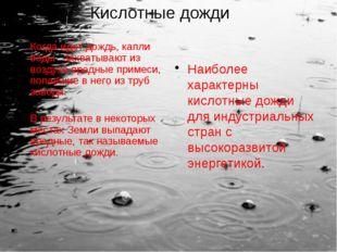 Когда идет дождь, капли воды захватывают из воздуха вредные примеси, попавшие