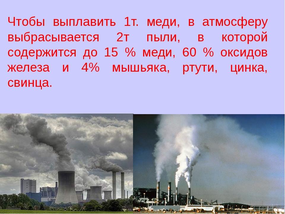 какой движок меньше загрязняет воздух