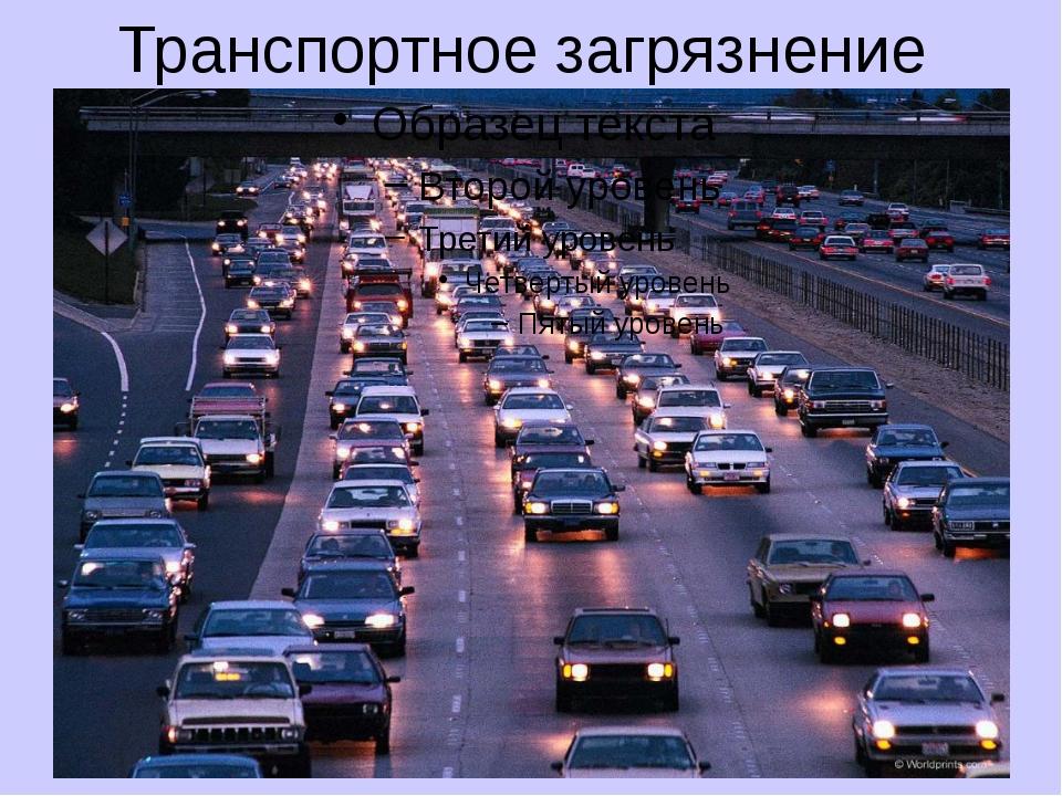 Транспортное загрязнение