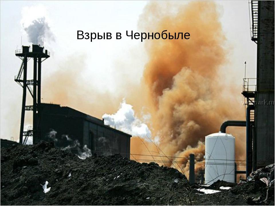 Взрыв в Чернобыле В биосфере повсюду есть естественные источники радиоактивно...