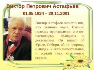Виктор Петрович Астафьев Виктор Астафьев пишет о том, что отлично знает. Имен