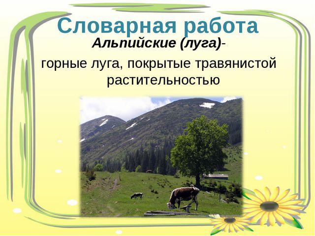 Альпийские (луга)- горные луга, покрытые травянистой растительностью Словарна...