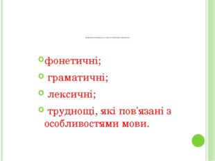Труднощі, які виникають у процесі навчання аудіюванню: фонетичні; граматичні