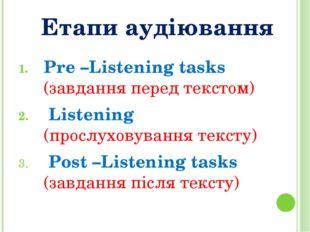 Етапи аудіювання Pre –Listening tasks (завдання перед текстом) Listening (пр