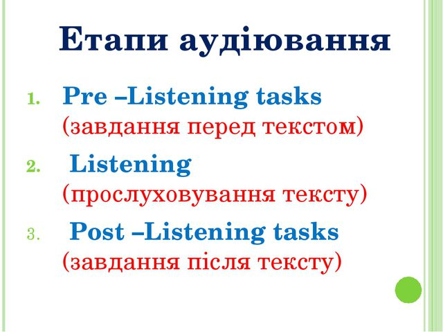 Етапи аудіювання Pre –Listening tasks (завдання перед текстом) Listening (пр...