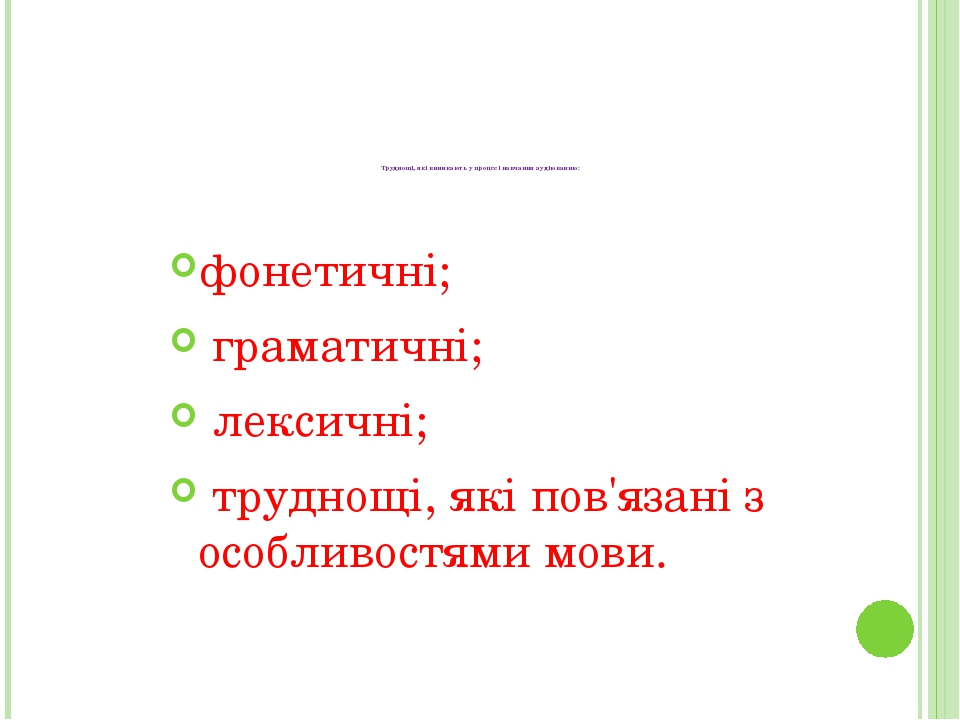 Труднощі, які виникають у процесі навчання аудіюванню: фонетичні; граматичні...