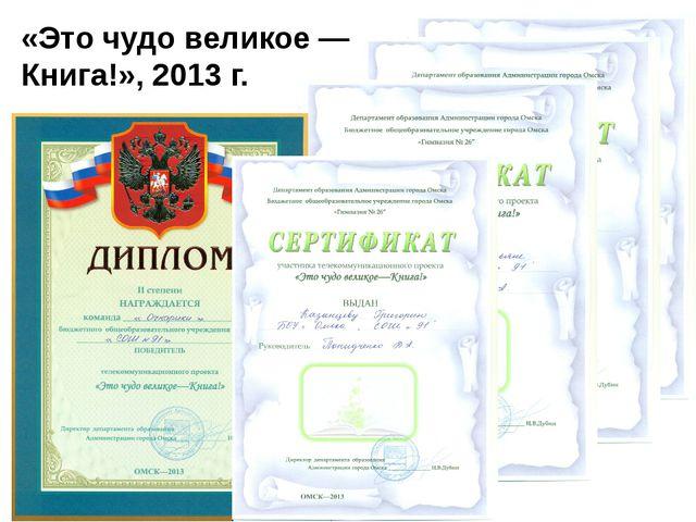 «Это чудо великое — Книга!», 2013 г.