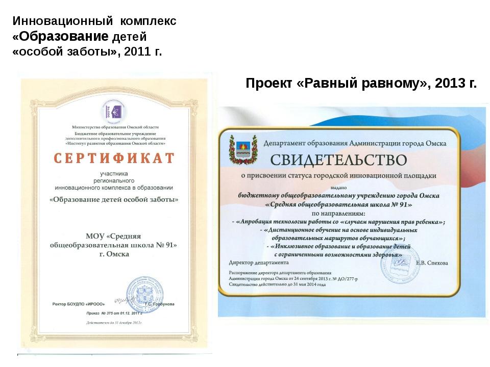 Инновационный комплекс «Образование детей «особой заботы», 2011 г. Проект «Р...