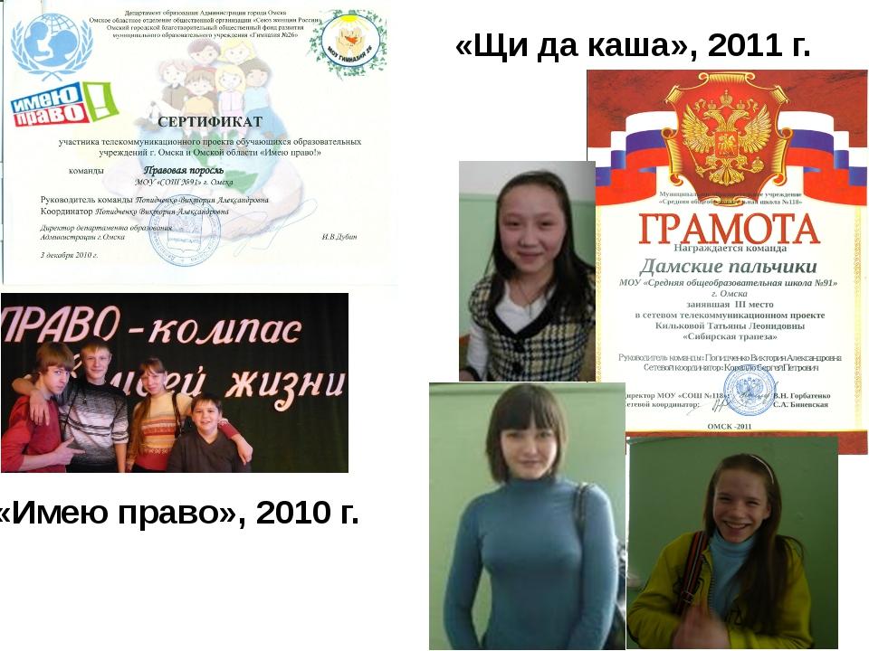 «Имею право», 2010 г. «Щи да каша», 2011 г.
