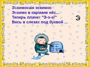 """Эскимосам эскимос Эскимов кармане нёс... Теперь плачет """"Э-э-э!"""" Весь в слез"""