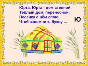 Юрта. Юрта - дом степной, Тёплый дом, переносной. Песенку о нём спою, Чтоб