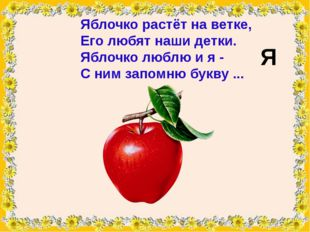 Яблочкорастёт на ветке, Его любят наши детки. Яблочко люблю ия- С ним запо