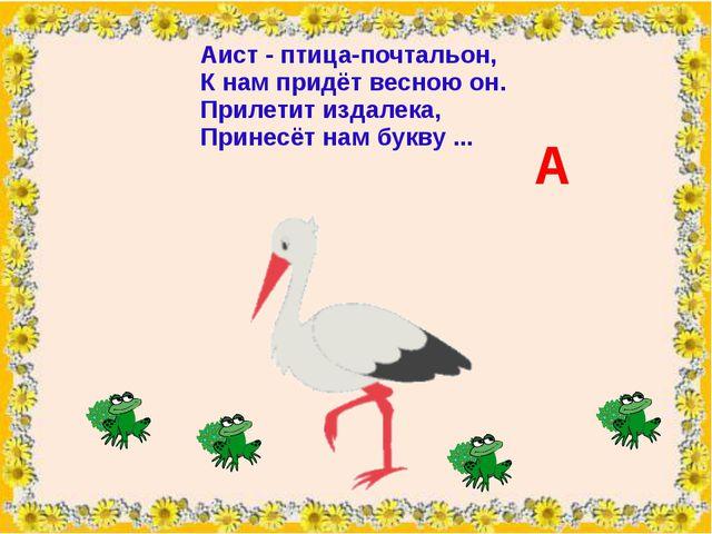 Аист- птица-почтальон, К нам придёт весною он. Прилетит издалека, Принесёт н...